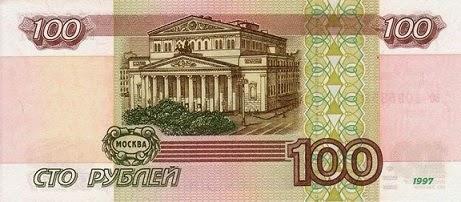 деньги 100 руб.1997год