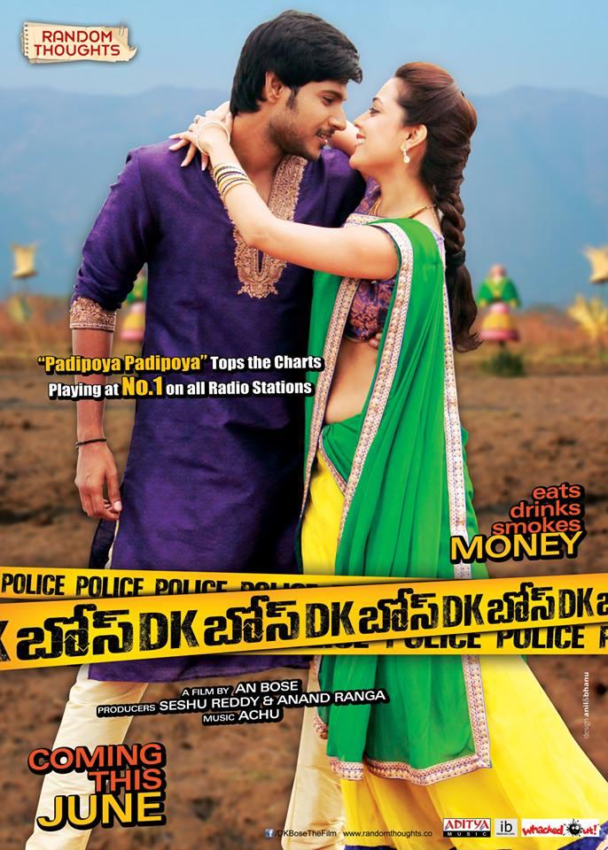 Bose film mp3 download