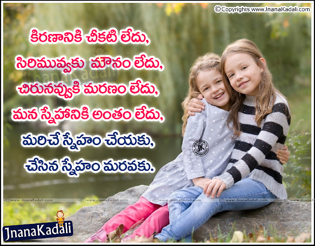 Here is a Latest Telugu Language Best and Nice Love vs Friendship Messages online,Cute Love Sayings in Telugu Language,Heart Touching Friendship Messages and Quotations in Telugu Language,Hert Touching Love Quotations online,Free and Best Nice Love Quotes for All,Love Telugu Quotes Images.