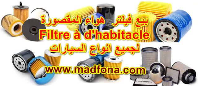 بيع فيلتر هواء المقصورة Filtre à d'habitacle لجميع انواع السيارات