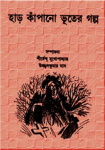 Har Kapano Bhuter Golpo pdf