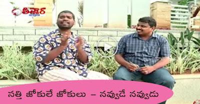 Bittiri Satti On International Joke Day | Funny Conversation With Savitri | Teenmaar News