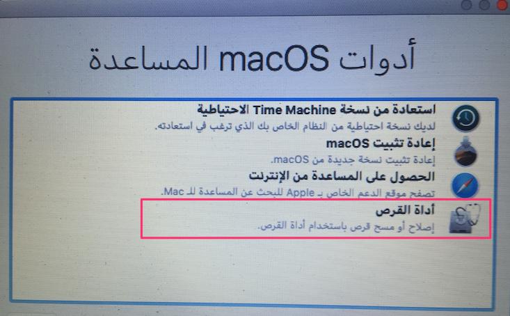 كيفية إصلاح مشاكل بدء التشغيل ماك باستخدام وضع الاسترداد - ويكي عربي