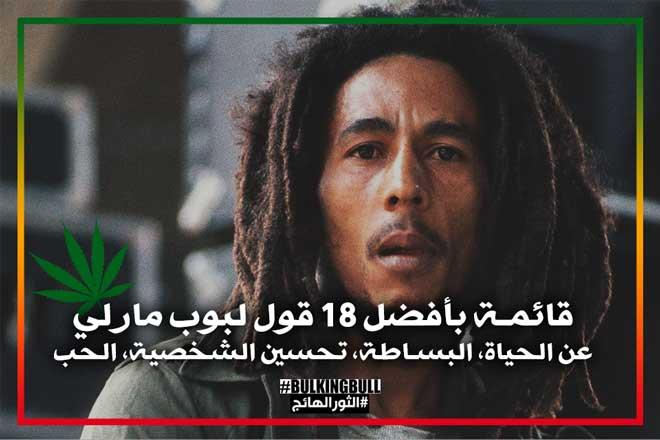 أفضل 18 قول لبوب مارلي في الحياة، البساطة، تحسين الشخصية، الحب (Bob Marley)