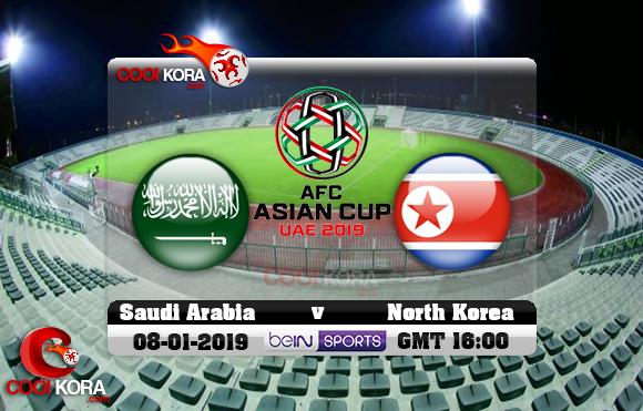مشاهدة مباراة السعودية وكوريا الشمالية اليوم كأس آسيا 8-1-2019 علي بي أن ماكس