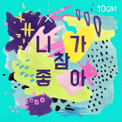 10cm (십센치) – I like You