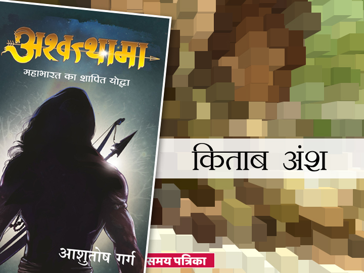 aswathama-ashuosh-garg-book-review