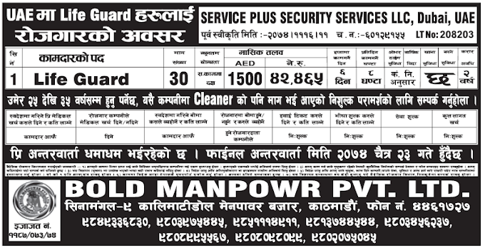 jobs in UAE for Nepali, Salary Rs 42,465