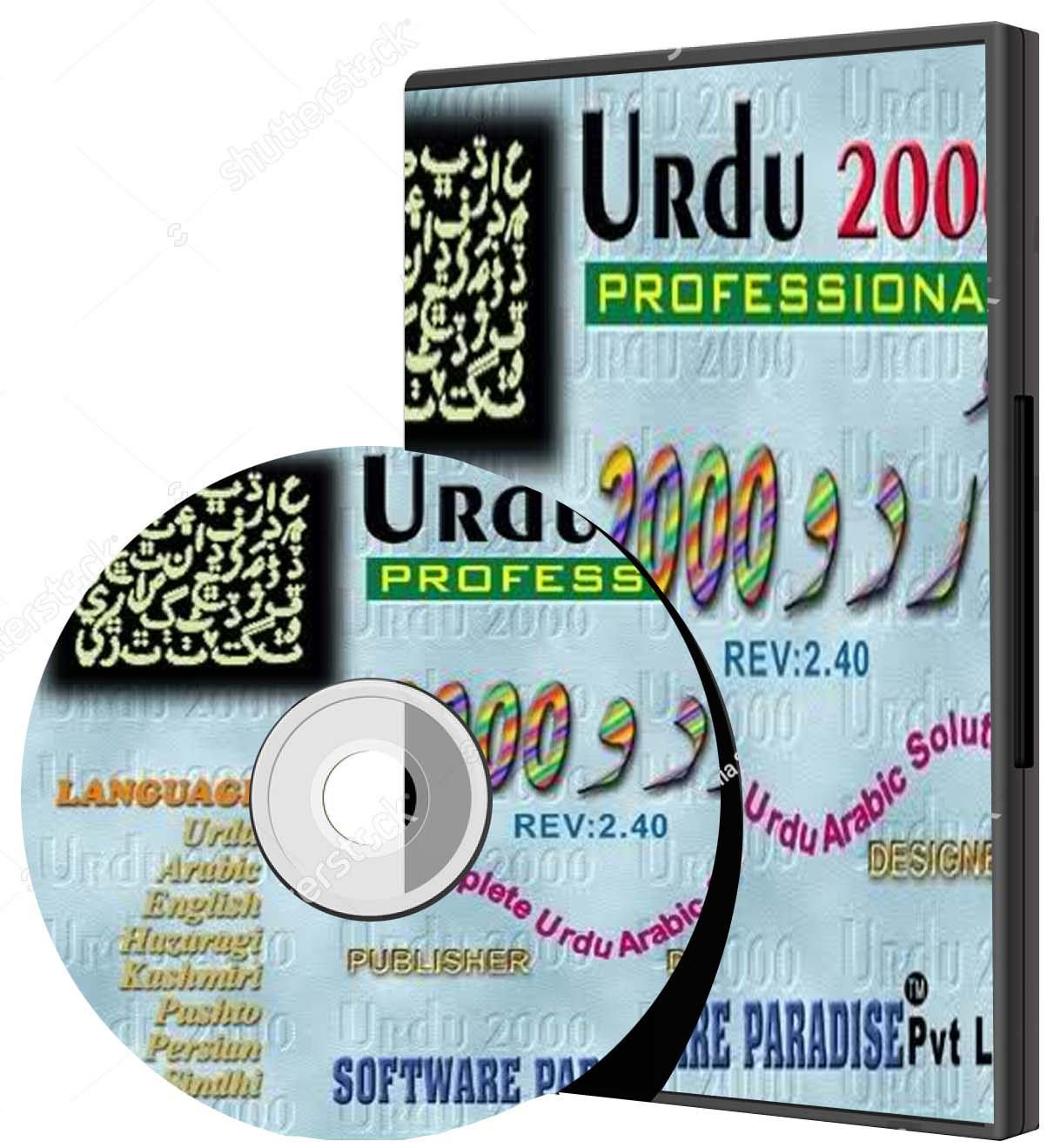 urdu inpage free download 2000