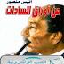 كتاب من أوراق السادات لأنيس منصور pdf كامل