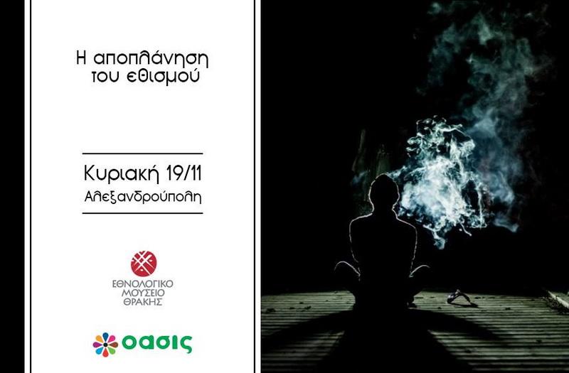 Αλεξανδρούπολη: Παρουσίαση του βιβλίου «Η αποπλάνηση του εθισμού» του Δαμιανού Δουίτση