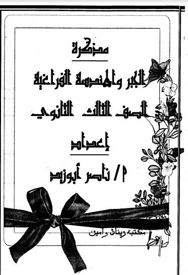 حمل مذكرة الجبر والهندسة الفراغية للشهادة الثانوية العامة منهج 2018 , الاستاذ ناصر ابو زيد Algebra