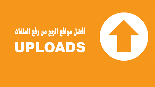 افضل موقع للبرح من رفع الملفات 2017