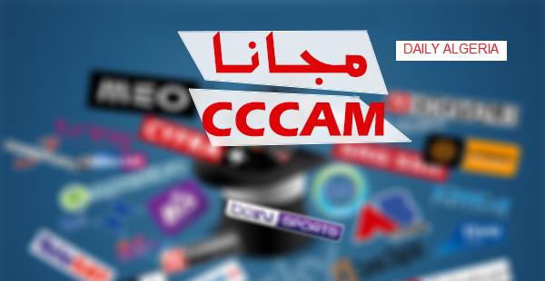 افضل المواقع ا لسيرفرات المجانية - سيسكام مجاني - cccam free