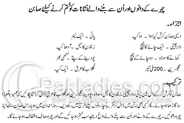 Make Sure Meaning Urdu