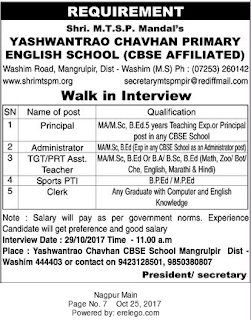 Yashwantrao Chavhan Primary English School Conducting Walk-in for Principal/TGT/PRT and more vacancy