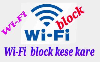 Wi-Fi block kese kare 1