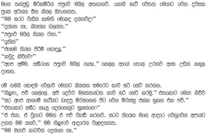 Hukana Katha Sinhala: Sinhala Wal Katha: Gambada Genu 4