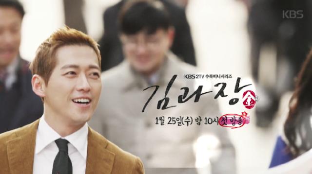 Chief Kim k-drama