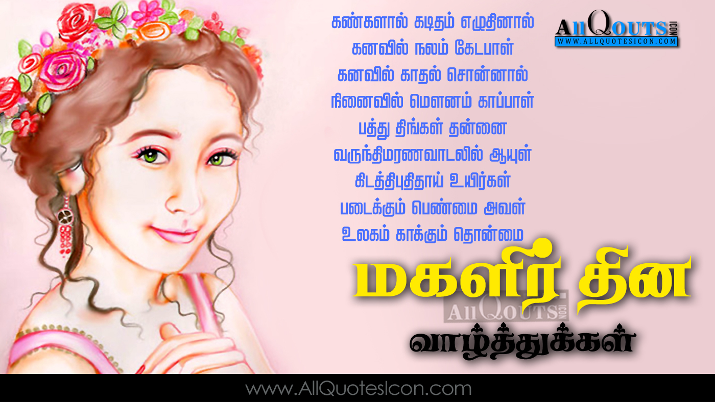 Happy Quotes In Tamil ~ 20+ images labace wedding thirumana valthu ...