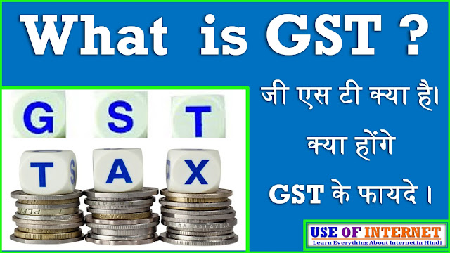What is GST (क्या है जीएसटी)?