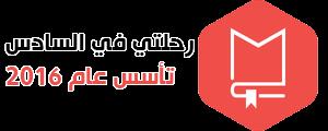 ملزمة الاسلامية للصف السادس الأعدادي للاستاذة ريزان الجاف 2016/2017