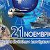 Εκδηλώσεις εορτασμού για την Ημέρα των Ενόπλων Δυνάμεων