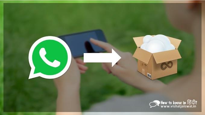 व्हाट्सएप ऑनलाइन स्टोरेज ट्रिक (WhatsApp Trick)