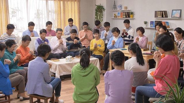 教會, 成全, 見證, 真理, 福音