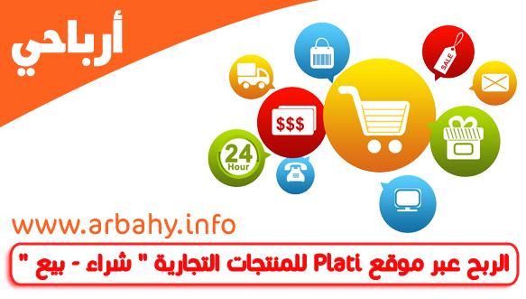 الربح عبر موقع Plati للمنتجات التجارية