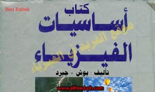 تحميل كتاب أساسيات الفيزياء لبوش pdf جميع الفصول، أساسيات العلوم الفيزيائية، أساسيات الفيزياء مترجم إلى اللغة العربية، أساسيات الفيزياء العامة لبوش بالعربي pdf، أساسيات الفيزياء الحديثة، ملخص اساسيات الفيزياء لبوش