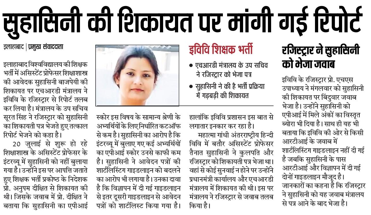सुहासिनी की शिकायत पर मांगी गई रिपोर्ट,  सुहासिनी ने की है भर्ती प्रक्रिया में गड़बड़ी की शिकायत
