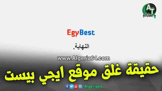 حقيقة غلق موقع ايجي بيست اكبر موقع عربي لمشاهدة الافلام !
