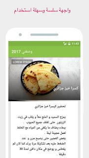 تحميل تطبيق وصفتي يعمل بدون انترنت
