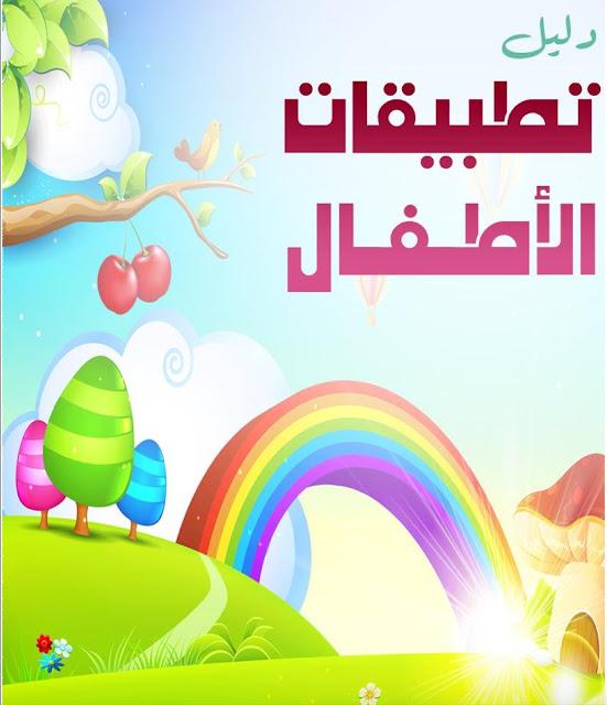 دليل تطبيقات الأطفال ملف PDF يحتوي على أكثر من 70 تطبيق وموقع متنوع مفيدة للأطفال في شتى المجالات