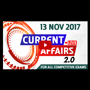 Current Affairs Live 2.0 | 13 Nov 2017 | करंट अफेयर्स लाइव 2.0 | All Competitive Exams