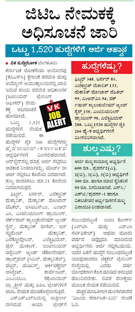 KPSC JTO recruitment, Read Kannada Notification, Kannada Reports 1