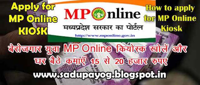 MP Online ki Id Kaise Lein, MP Online ka Registration Kaise Kare