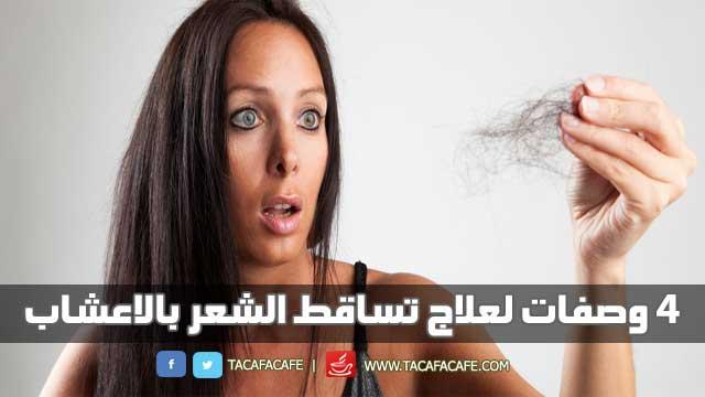 4 وصفات لعلاج تساقط الشعر بالاعشاب