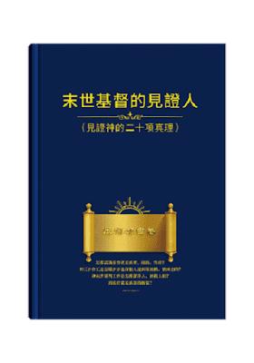 東方閃電|全能神教會|書籍封面圖片|末世基督見證人|見證神的二十項真理