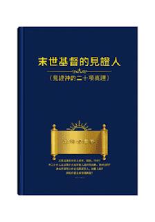 東方閃電|全能神教會|書籍封面圖片|末世基督的見證人