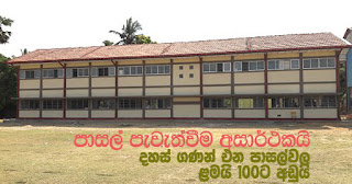 Schools reopening ... a failure -- schools recording thousands of students in Colombo ... less than 100