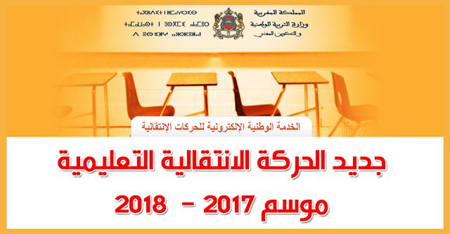 جديد الحركة الانتقالية التعليمية موسم 2017 -  2018