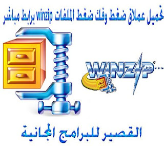 winzip 2017