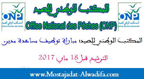 المكتب الوطني للصيد: مباراة توظيف مساعدة مدير. الترشيح قبل 18 ماي 2017