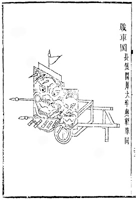 Ming Chinese rocket cart