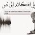 موقع تحويل الصوت الى نص مكتوب