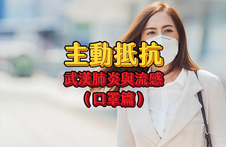 主動抵抗武漢肺炎與流感(口罩篇)