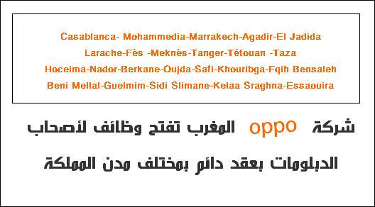 شركة oppo المغرب تفتح وظائف لأصحاب الدبلومات بعقد دائم بمختلف مدن المملكة