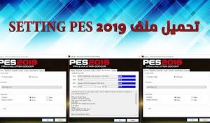 تحميل ملف setting pes 2019 رابط مباشر